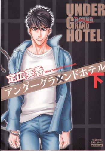 Under Grand Hotel Volume 2 (Yaoi)